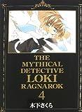 魔探偵ロキRAGNAROK 4 (BLADEコミックス)