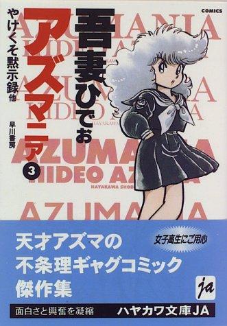 アズマニア (3) (ハヤカワ文庫 JA (558))