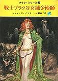戦士ブラク対女錬金術師 (1977年) (創元推理文庫―ブラク・シリーズ〈2〉)