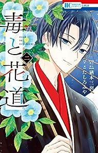 毒と花道【電子限定おまけ付き】 2 (花とゆめコミックス)