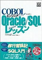 COBOLエンジニアのためのOracle/SQLレッスン (DB Magazine Selection)