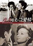過去をもつ愛情 HDリマスター版[DVD]