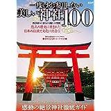 一度はお参りしたい美しい神社100 (メディアックスMOOK)
