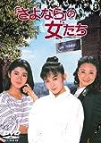 「さよなら」の女たち<東宝DVD名作セレクション>[DVD]