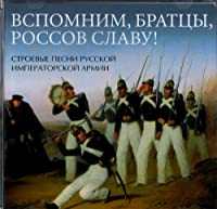 Remember the glory of the russians! Front songs of the Russian Imperial Army (Vspomnim, bratcy, rossov slavu! Stroevye pesni russkoi imperatorskoi armii)