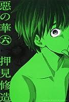 惡の華(6) (講談社コミックス)
