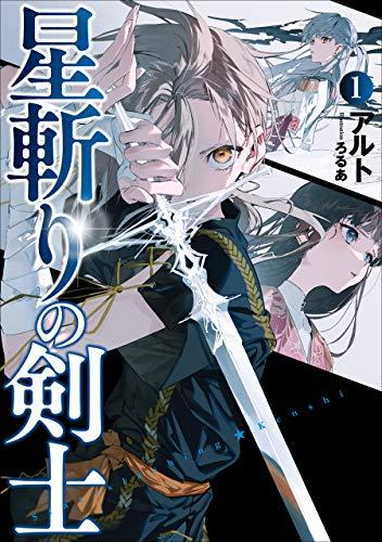 星斬りの剣士 1 (アース・スターノベル)