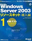 Microsoft Windows Server 2003 リソースキット 導入編1 [計画・テスト]【CD-ROM付】 (マイクロソフト公式解説書)