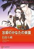 忘却のかなたの楽園 誘惑された花嫁 (ハーレクインコミックス)