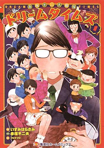 赤塚不二夫劇場 ドリームタイムズ 1 (集英社ホームコミックス)