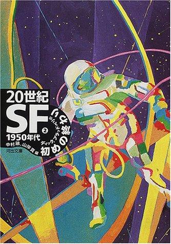 20世紀SF〈2〉1950年代―初めの終わり (河出文庫)