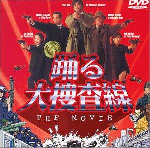 踊る大捜査線 THE MOVIE ~湾岸署史上最悪の3日間!~ [DVD]