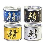 伊藤食品 美味しい鯖缶 24缶 水煮、醤油煮、水煮 食塩不使用、味噌煮 各6缶セット