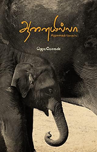 Aanaiyillaa!: ஆனையில்லா! (Tamil Edition) by [Jeyamohan]