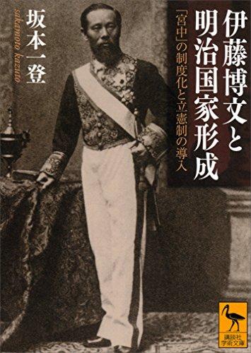 伊藤博文と明治国家形成 「宮中」の制度化と立憲制の導入 (講談社学術文庫)