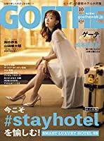 GOETHE(ゲーテ) 2020年 10 月号 [雑誌]
