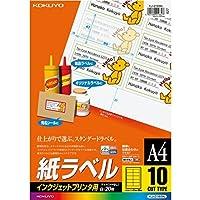 コクヨ ラベルシール インクジェット ラベル 10面 KJ-2165 Japan