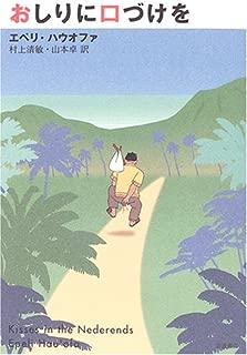 A kiss butt (2006) ISBN: 4000223860 [Japanese Import]