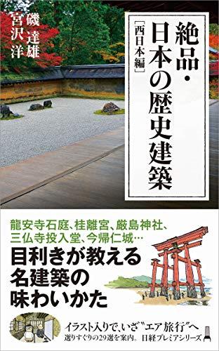 絶品・日本の歴史建築[西日本編] (日経プレミアシリーズ)の詳細を見る