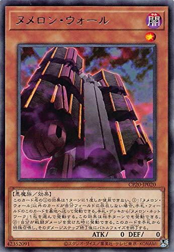 遊戯王 CP20-JP020 ヌメロン・ウォール (日本語版 レア) コレクションパック 2020