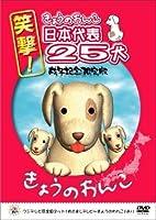 笑撃!きょうのわんこ日本代表25犬 戌年記念限定版 [DVD]
