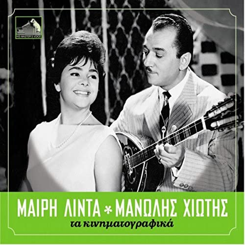 Meri Lida & Manolis Hiotis
