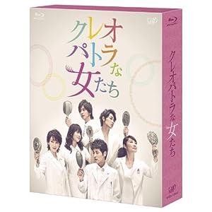 """クレオパトラな女たち [Blu-ray]"""""""
