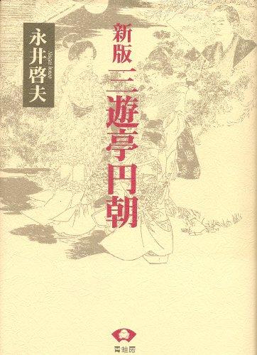 三遊亭円朝の詳細を見る