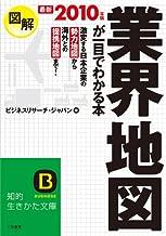表紙: 最新2010年版 図解 業界地図が一目でわかる本 (知的生きかた文庫)   ビジネスリサーチ・ジャパン