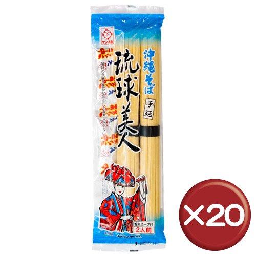 沖縄そば乾麺 琉球美人 20個セット