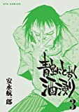青空にとおく酒浸り 3 (リュウコミックス)