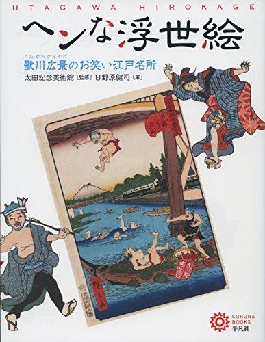 ヘンな浮世絵 (コロナ・ブックス)