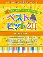 入門 とってもやさしいピアノソロ ベストヒット20~Lemon~ -ドレミふりがな&指番号のガイド付! -
