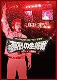 ゲームセンターCX 15th感謝祭 有野の生挑戦 リベンジ七番勝負[DVD]