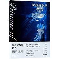 Prisoner of Love (Chinese Edition)