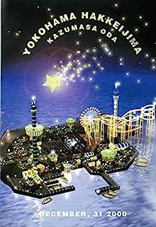 小田和正カウントダウン・ライブ~ちょっと寒いけどみんなで SAME MOON!!(Blu-ray Disc)