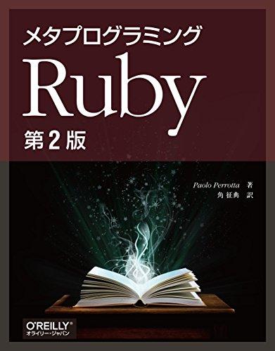 メタプログラミングRuby 第2版