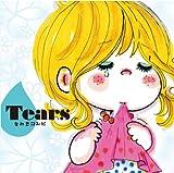 Tears 歌詞