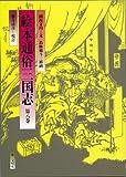 絵本通俗三国志 (第8巻)