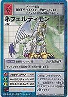 ネフェルティモン デジタルモンスターカードゲームプレミアムセレクトファイル Vol.1 デジモン 状態A