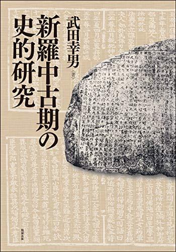 新羅中古期の史的研究