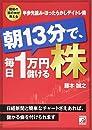 朝13分で、毎日1万円儲ける株
