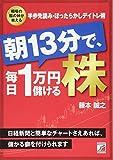 朝13分で、毎日1万円儲ける株 (アスカビジネス)