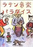 ラテン音楽パラダイス (講談社プラスアルファ文庫)