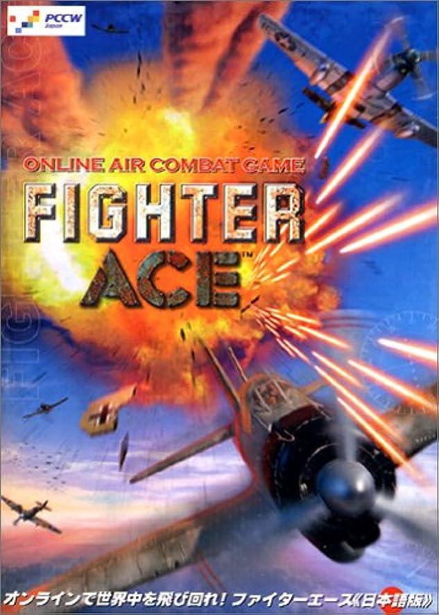 九時四十五分巨大な哲学Fighter Ace