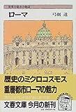 ローマ (文春文庫―世界の都市の物語)