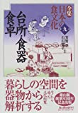 台所・食器・食卓 (全集 日本の食文化)