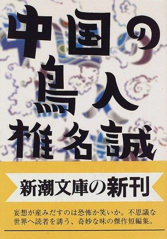 中国の鳥人 (新潮文庫)