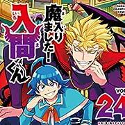 魔入りました!入間くん 24 (24) (少年チャンピオン・コミックス)