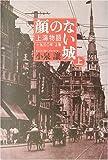 顔のない城〈上〉―上海物語1930年上海 (上海物語 第 1部)